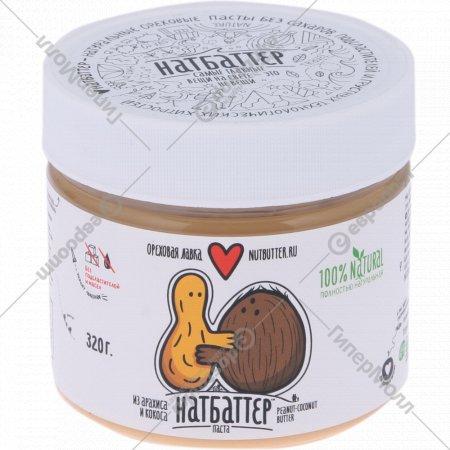 Паста ореховая «Натбаттер» из арахиса и кокоса, 320 г.