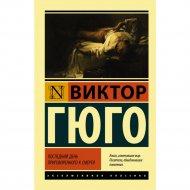 Книга «Последний день приговоренного к смерти».