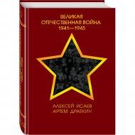 Книга «Великая Отечественная война 1941-1945 гг.».