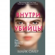 Книга «Внутри убийцы».