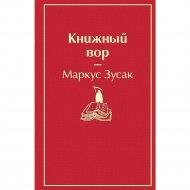 Книга «Книжный вор».