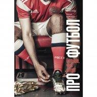 Книга «Про футбол. Больше, чем спорт».