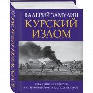 Книга «Курский излом».