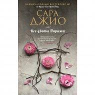 Книга «Все цветы парижа».