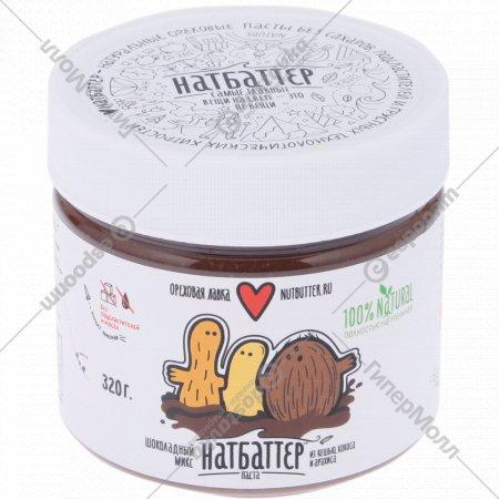 Паста ореховая «Натбаттер» шоколадный микс, 320 г.