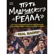 Книга «Путь мадридского «Реала».
