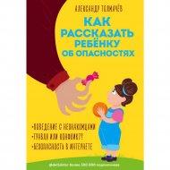 Книга «Как рассказать ребёнку об опасностях».