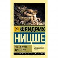 Книга «Так говорил Заратустра» Ф. Ницше.