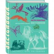 Книга «Sketchbook. Животные» мятная.