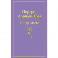 Книга «Портрет Дориана Грея».