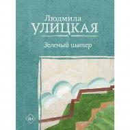 Книга «Зеленый шатер».
