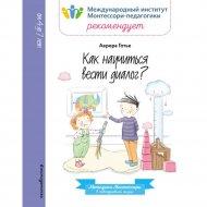 Книга «Как научиться вести диалог?».