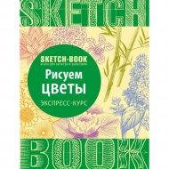 Книга «Sketchbook. Рисуем цветы. Экспресс-курс».