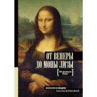 Книга «От Венеры до Моны Лизы. 100 шедевров Лувра».