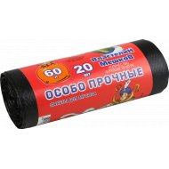 Пакеты для мусора «Властелин мешков» особо прочные, 60 л., 20 шт.