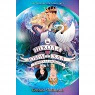 Книга «Школа Добра и Зла. Кристалл времени».