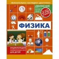 Книга «Физика».