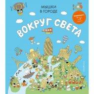 Книга «Мышки в городе. Вокруг света».