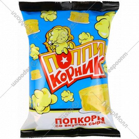 Попкорн «ПоппиКорник» сыр, 45 г.