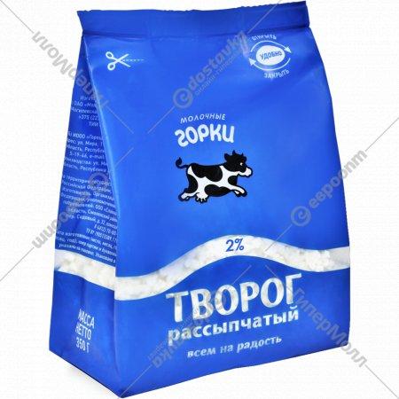 Творог «Молочные горки» рассыпчатый 2%, 350 г.