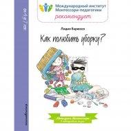 Книга «Как полюбить уборку?».