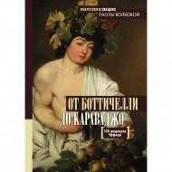 Книга «От Боттичелли до Караваджо. 100 шедевров Уффици».