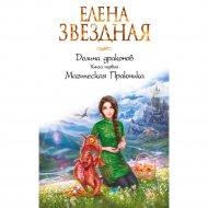 Книга «Долина драконов. Книга первая».