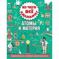 Книга «Из чего все сделано? Атомы и материя».