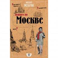 Книга «Пешком по Москве».