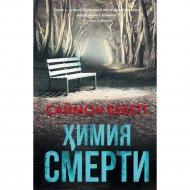Книга «Химия смерти».