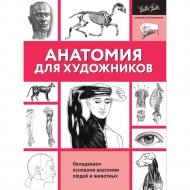 Книга «Анатомия для художников».