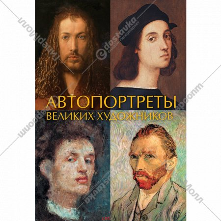 Книга «Автопортреты великих художников».