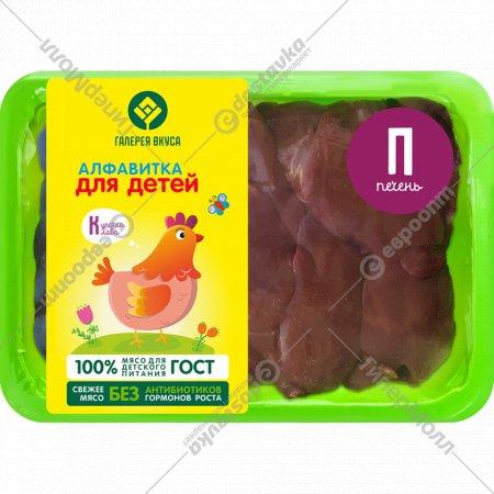 Печень цыплят-бройлеров «Курочка Клава» охлажденная, 600 г.