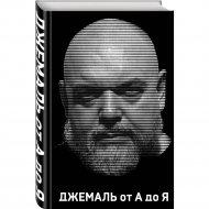 Книга «Джемаль от А до Я».