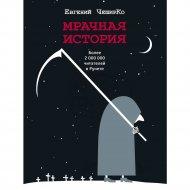 Книга «Мрачная история».