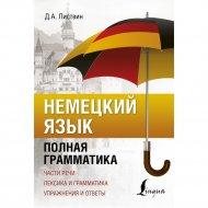 Книга «Немецкий язык. Полная грамматика».