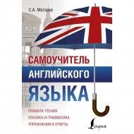 Книга «Самоучитель английского языка».