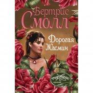 Книга «Дорогая жасмин».