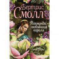 Книга «Розамунда, любовница короля».