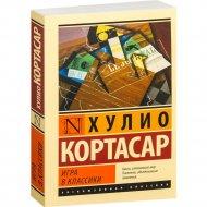 Книга «Игра в классики» Хулио Кортасар.