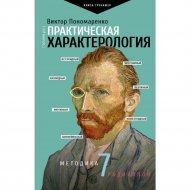 Книга «Практическая характерология. Методика 7 радикалов».