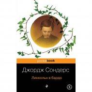 Книга «Линкольн в бардо».