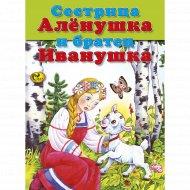 Книга «Сестрица Алёнушка и братец Иванушка».