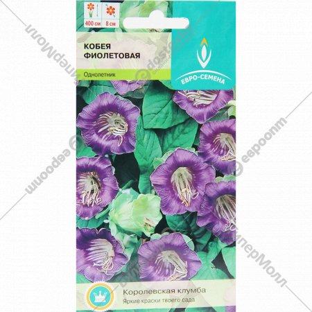 Семена кобея «Фиолетовая» 0.3 г.