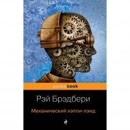 Книга «Механический хэппи-лэнд».
