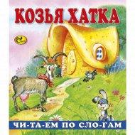Книга «ЧПС Козья хатка».