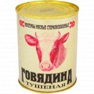 Консервы мясные «Говядина тушёная» в/с, 338 г.