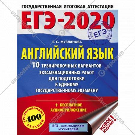 Книга «ЕГЭ-2020. Английский язык. 10 тренировочных вариантов».