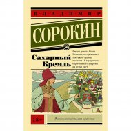 Книга «Сахарный кремль».