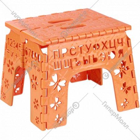 Табурет складной детский «Алфавит» М4962.